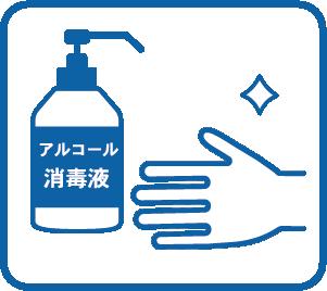 手指の消毒浄器