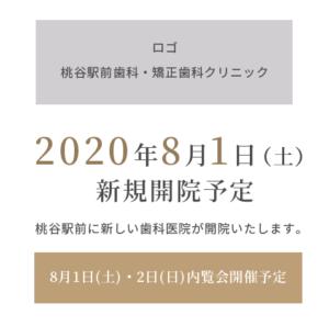 2020年8月桃谷駅前に開院予定